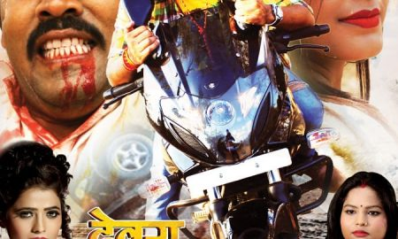 सोशल मीडिया पर मिल रहीं हैं भोजपुरी फ़िल्म देवरा सुपरस्टार को बैन करने की धमकियाँ।