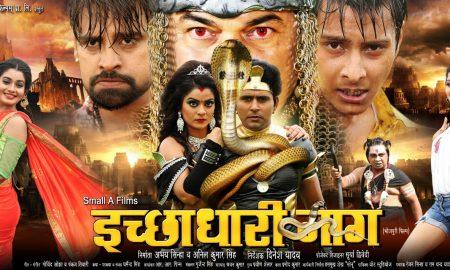 First Look Out :फिर एक बार 'इच्छाधारी नाग' की भूमिका में दिखे यश कुमार, जल्द रिलीज होग फिल्म का ट्रेलर