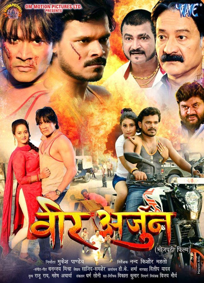वीरअर्जुन24 जनवरी से बिहार में होगी प्रदर्शित