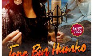 स्मृति सिन्हा ने पहली बार गाया गाना, जेपी स्टार पिक्चर्स भोजपुरी करेगी रिलीज