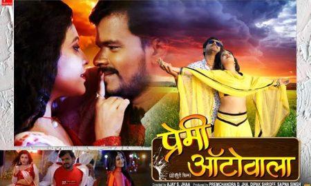 """प्रेमी ऑटोवाला""""21 फरवरी को सम्पूर्ण बिहार झारखण्ड के सिनेमाघरों में"""