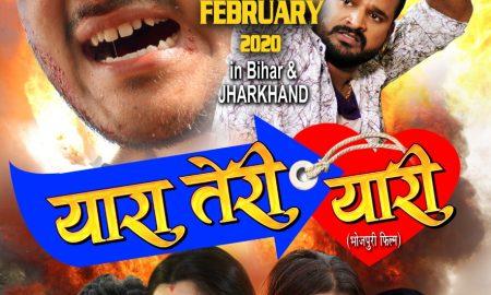 """28 फरवरी को बिहार में रिलीज हो रही """"यारा तेरी यारी""""दिखेगा कल्लू रितेश की दोस्ती भोजपुरी स्क्रीन पर।"""