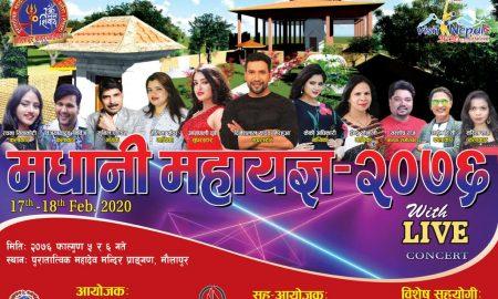 मौलापुर, नेपाल में बारह सौवर्षपुरानापुरातात्त्विक महादेव मन्दिर मिलने पर मधानी महायज्ञ व फिल्मी सितारों का जलसा