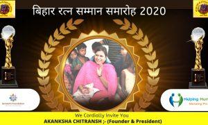 09 फरवरी को पटना में होगा 'बिहार रत्न सम्मान'
