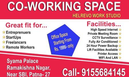 राजधानी पटना में 14 फरवरी को खुलेगा हेलरिवो वर्क स्टूडियो