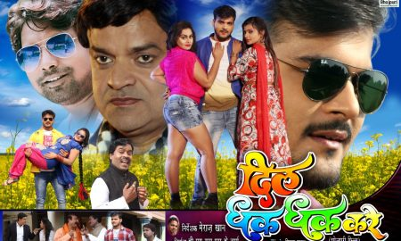 अरविन्द अकेला कल्लू कीदिल धक धक करे को मिला दर्शकों का प्यार