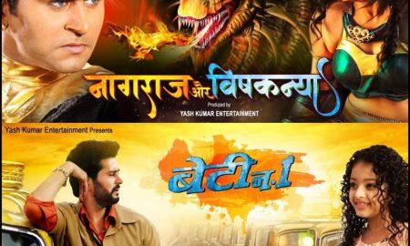 यश कुमार के जन्मदिन पर दो फिल्मों का हुआ धूमधाम से मुहूर्त