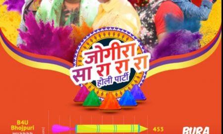 B4Uपर प्रसारित यशी फिल्म्स की साल की सबसे बड़ी होली पार्टी जोगीरा सा रा रा रा को मिली हाईयेस्ट टीआरपी