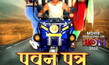 पावर स्टार पवन सिंह की मोस्ट अवेटेड फिल्म 'पवन पुत्र' होली पर होगी पूरे भारत में रिलीज