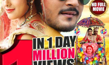 अरविन्द अकेला कल्लू की पत्थर के सनम ने एक दिन में एक मिलियन व्यूज किया पार
