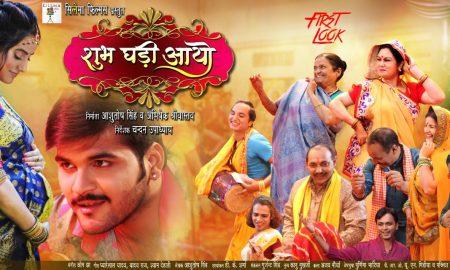 अक्षरा सिंह और कल्लू स्टारर फिल्म 'शुभ घड़ी आयो' का फर्स्ट लुक हुआ वायरल