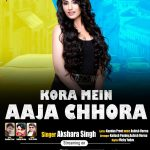 कोरा में आजा छोरा - KORA ME AAJA CHHORA | #Akshara Singh | New Hindi Rap Song 2020