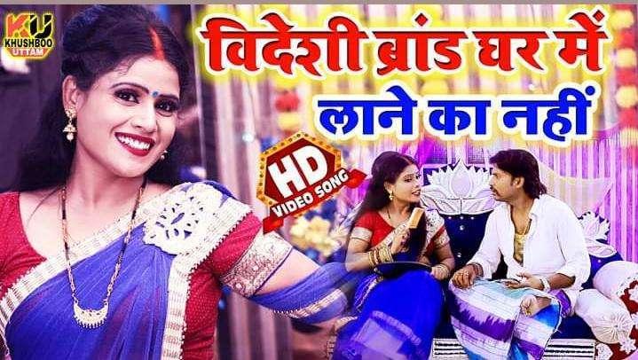 पीएम मोदी के आत्मनिर्भर इंडिया के लिए लोकप्रिय सिंगर खुशबू उत्तम ने गाया - विदेशी ब्रांड घर में लाने का नहीं