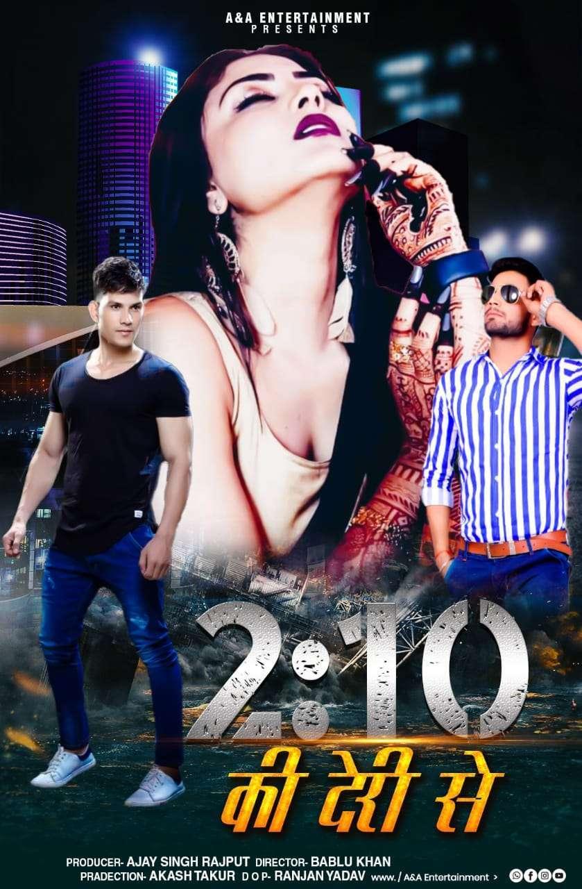 बॉलीवुड फिल्म निर्माता अजय सिंह राजपूत जल्द ही करेंगे अपनी अगली फिल्म की शूटिंग।