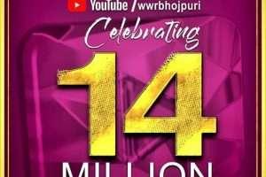 वर्ल्डवाइड रिकॉर्ड्स भोजपुरी म्यूजिक कंपनी के पूरे हुए 14 मिलियन सब्सक्राइबर , मिल रही हैं बधाईयाँ