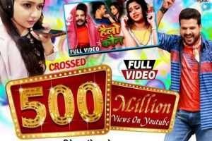 रितेश पांडे ने बनाया हैलो कौन गाना से 5 महीने में 500 मिलियन व्यूज का रिकॉर्ड