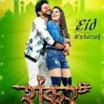 ईद के त्यौहार पर शंकर का तीसरा पोस्टर हुआ लांच