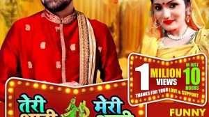 राकेश मिश्रा ने रचा इतिहास, तेरी शादी मेरी शादी गाने को मिला 10 घंटे में एक मिलियन व्यूज