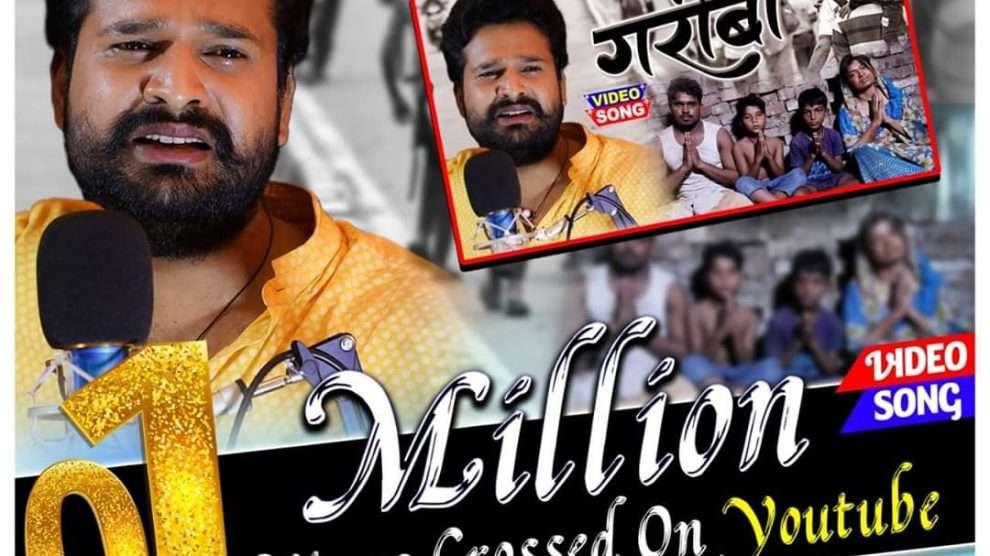 रितेश पांडे का गरीबी गाना को एक मिलियन का प्यार