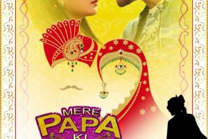 लॉकडाउन के बाद यूपी में शुरू होगी फिल्म 'मेरे पापा की शादी में जरूर आना' की शूटिंग