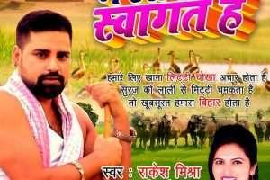 बिहार मे आपका स्वागत है : राकेश मिश्रा