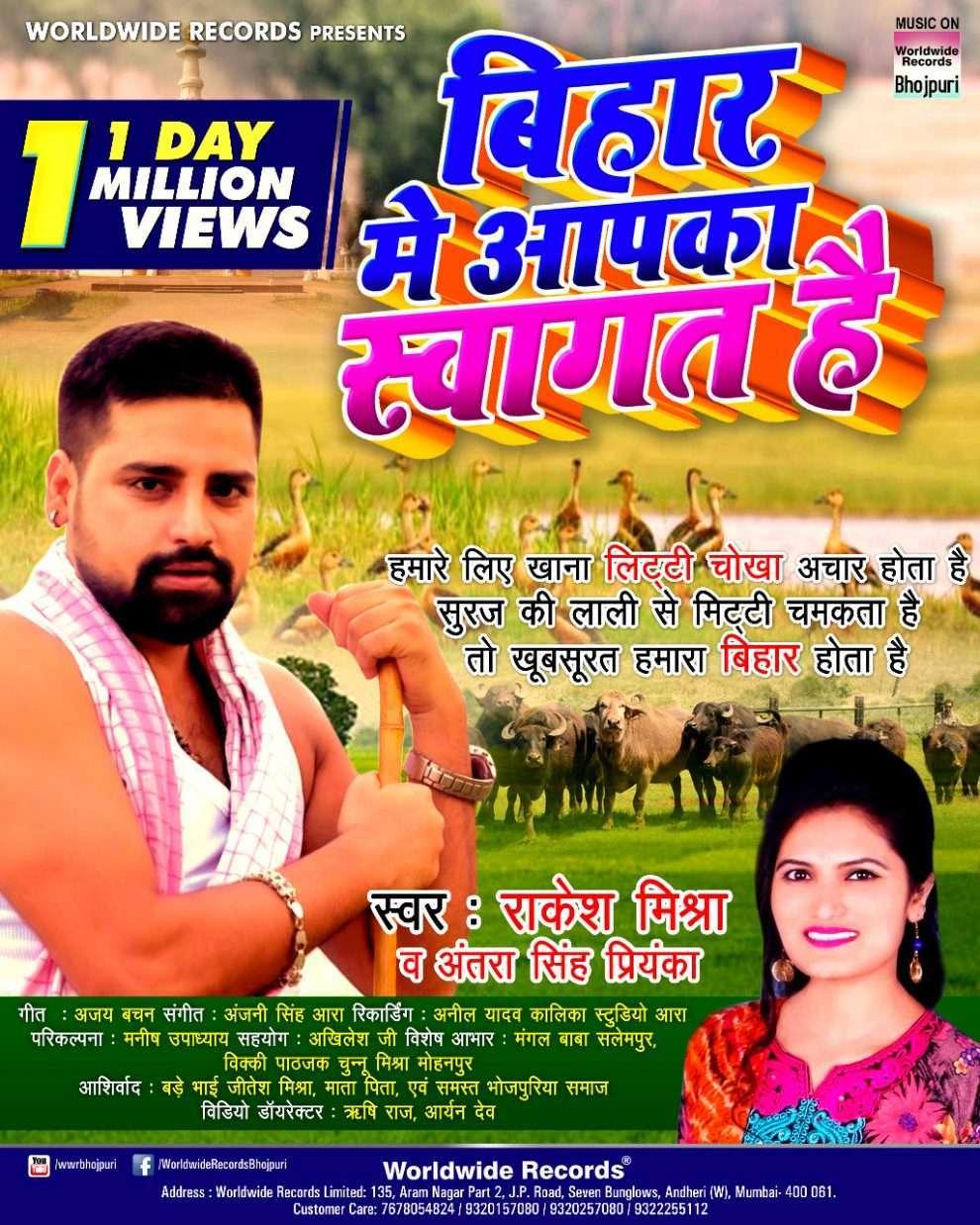 Bihar Mein Aapka Swagat Hai|BIHAR NO 1