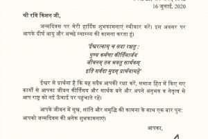 पीएम मोदी ने रवि किशन को दी जन्मदिन की बधाई