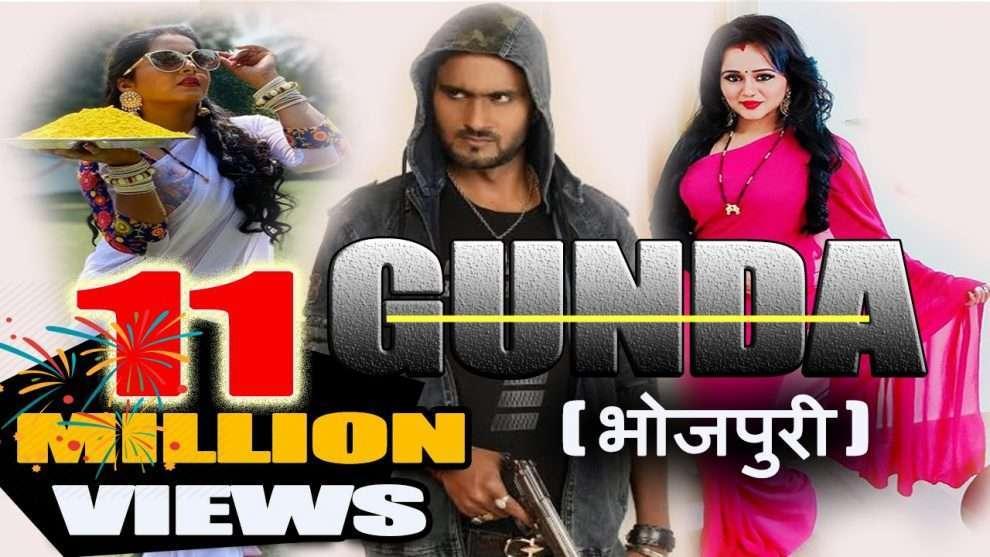 विनोद यादव की फ़िल्म ' गुंडा ' को मिले 11 मिलियन व्यूज, एक्टर ने कहा 'दर्शकों का ऋणी रहूंगा'