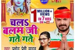 प्रमोद प्रेमी यादव और प्रियंका सिंह के कांवर भजन को मिले 7 घंटे में 1 मिलियन व्यूज
