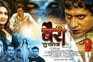 भोजपुरी हॉरर फ़िल्म बैरी सुरतिया का टीज़र माँ एंटरटेनमेंट कल करेगा रिलीज।