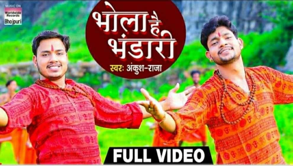 Bhola Hai Bhandari | Ankush Raja