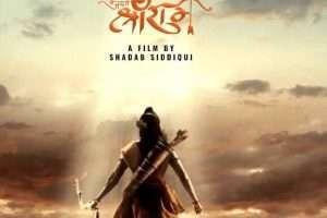"""निर्देशक शादाब सिद्दीकी की हिंदी फिल्म """"जय श्री राम"""" का फर्स्ट लुक लॉन्च"""