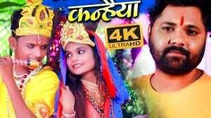 समर सिंह का गीत 'क्या कहोगे मेरे कन्हैया' रिलीज