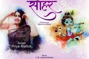 कृष्णाष्टमी पर रिलीज़ हुआ प्रिया मल्लिक का सोहर