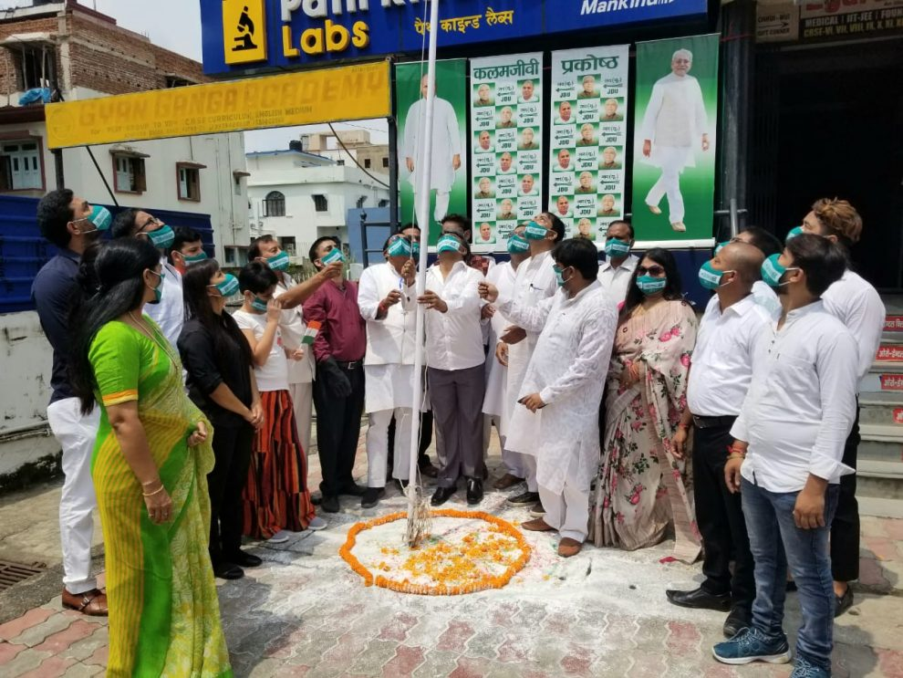 स्वतंत्रता दिवस के अवसर पर प्रदेश जदयू कलमजीवी कार्यालय मे झंडोतोलन किया गया