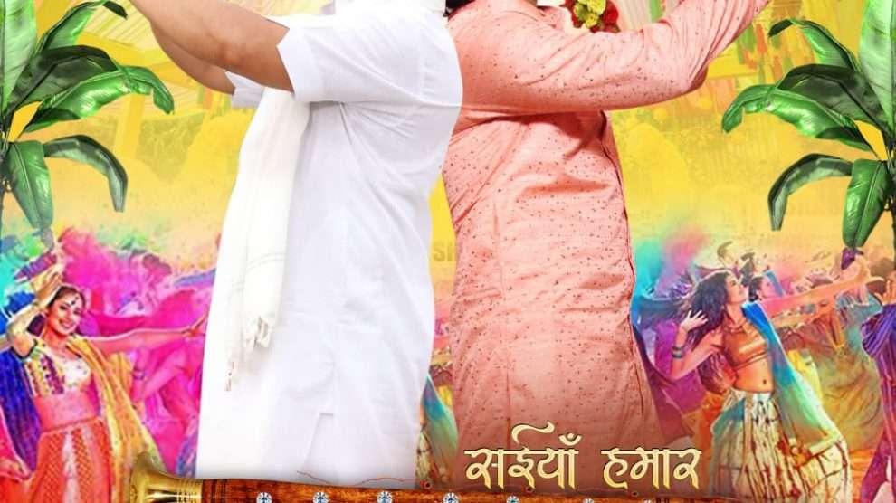 SAIYAN HAMAR KALAKAR BAA | TRAILER | Arvind Akela Kallu, Aruna Giri, Awadhesh Mishra | MOVIE 2020