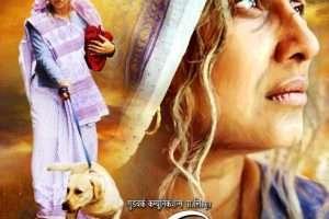 बी4यू भोजपुरी ने लांच किया प्यारी दादी माँ का फर्स्ट लुक, पोस्टर हुआ आउट