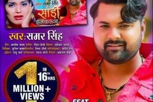 Saree Jhamkauaa | Samar Singh | साड़ी झमकऊआ | Dimpal Singh | भोजपुरी का धमाकेदार गाना