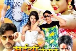 Bhojpuri Film सईयाँ हमार थानेदार साहब का मुहूर्त और शूटिंग सितम्बर में