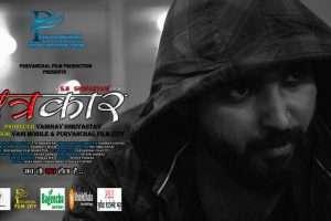 भोजपुरी सिनेमा में पहली बार पत्रकारों के जीवन पर आधारित फिल्म पत्रकार रिलीज को तैयार।