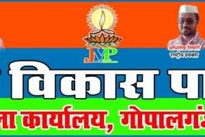 जन विकास पार्टी विधानसभा की सभी 243 सीटों पर लड़ेगी चुनाव आगाज गोपालगंज से 12 सितमंबर से होगा - समिर खानं