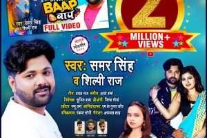 Samar Singh का वीडियो सांग Baap Re Baap ने किया दो मिलियन व्यूज पार