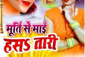 बिहारी गायिका इन्दू यादव की धमाकेदार देवी गीत मूर्ती से हसतारी माई ,आया मुजीक की प्रस्तुती