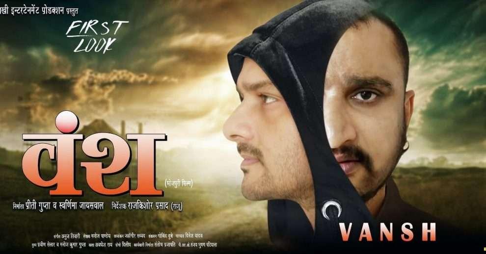 "BhojpuriFIlm""वंश""का Firstlook जारी"