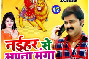 Pawan Singh का Devi Geet 'Naihar Se Apna Manga Lijiye'रिलीज के साथ हुआ वायरल
