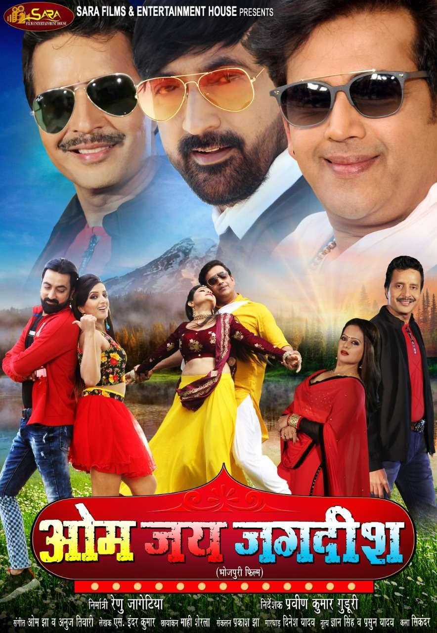 नवरात्र के शुभ अवसर पर जारी हुआ रवि किशन, राजू सिंह माही और सुनील जगोटिया की फ़िल्म 'ओम जय जगदीश' का फर्स्ट लुक*