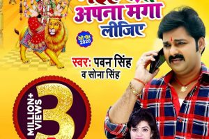 Pawan Singh का देवी गीत Naihar Se Apna Manga Lijiye रिलीज होते ही हुआ वायरल,