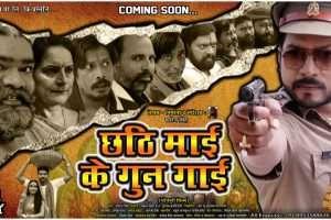 भोजपुरी फ़िल्म छठी माई के गुन गाई छठ पूजा के अवसर पर होगी रिलीज।