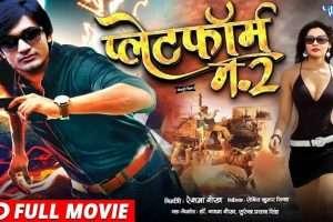 राहुल सिंह और रेशमा शेख अभिनीत सुपरहिट भोजपुरी फ़िल्म देखिये एम एक्स प्लेयर पर।