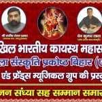 Shardiya Navratri के अवसर पर मां दुर्गा सप्तमी भजन संध्या